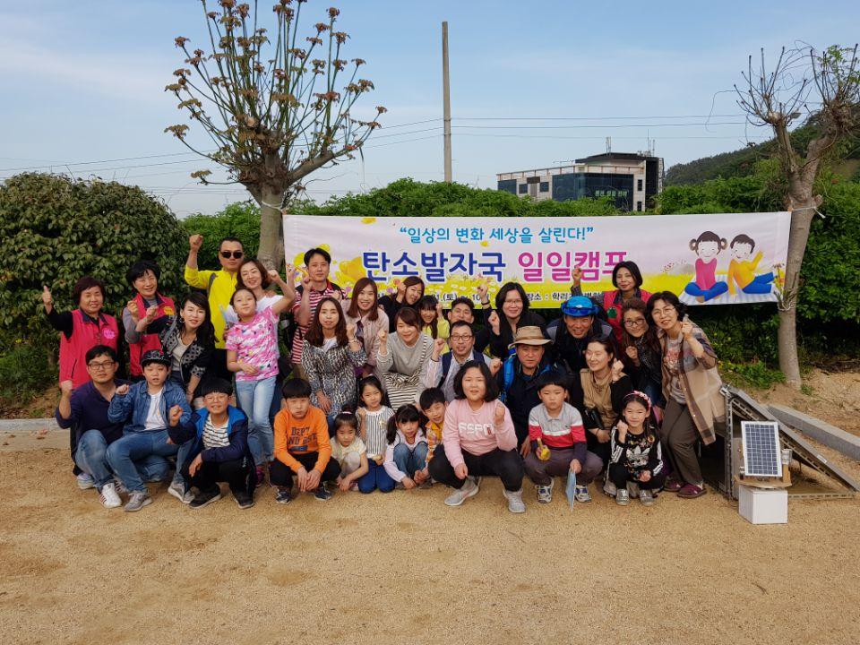 탄소발자국 일일캠프에 참여한 가족들 4월 21일 폐교를 리모델링한 학리기후변화센터에서 열린 탄소발자국 일일캠프에 참석한 가족들
