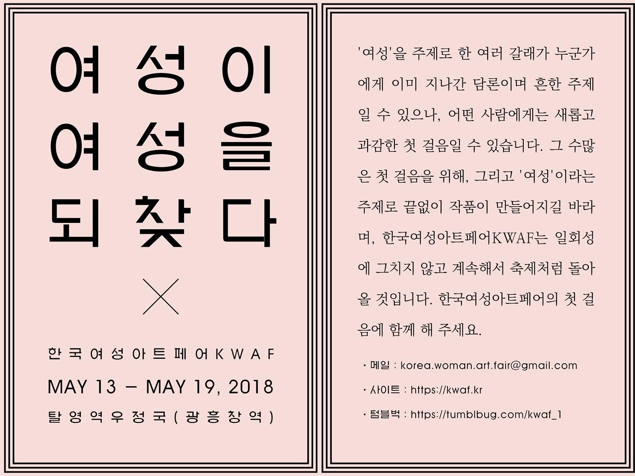 제1회 한국여성아트페어 KWAF 홍보자료