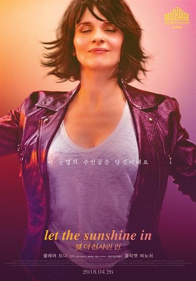 영화 <렛 더 선샤인 인> 포스터.