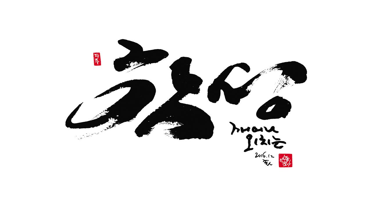 민중음악가 박종화는 네 차례 전시회를 연 서예가이기도 하다.   5월 4일부터 서울 서대문형무소 역사관에서 서예전을 연다. 사진은 출품작 가운데 하나.
