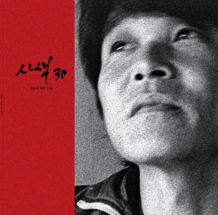 민중음악가 박종화의 30주년 기념앨범 <사색30>.