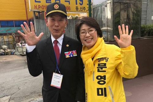 문영미 정의당 남구청장 예비후보와 그의 아버지 문의갑씨.