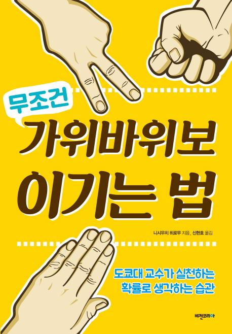 <가위바위보 이기는 법> 표지