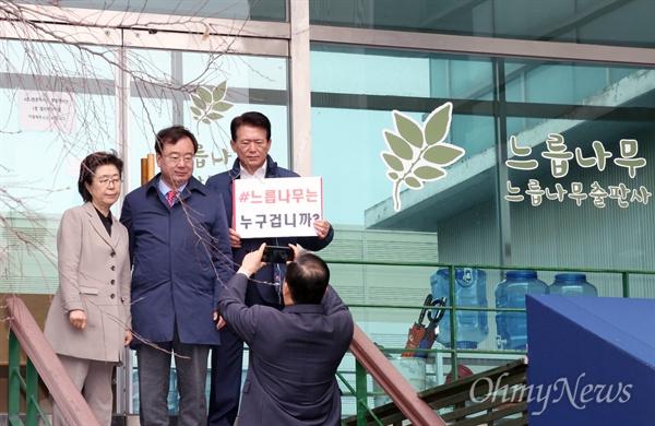 '#느릅나무는 누구겁니까' 인증샷 남기는 한국당 의원들 자유한국당 이은재 강효상 김한표 의원이 24일 오전 경기 파주시 느릅나무 출판사 앞에서 비상의원총회를 마친 뒤 '#느릅나무는 누구겁니까'라고 적은 피켓을 들고 기념촬영을 하고 있다.