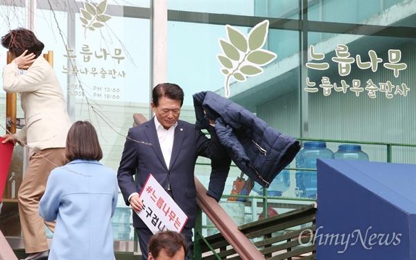 느릅나무 출판사 찾은 한국당 의원들 자유한국당 김한표 의원 등이 24일 오전 경기 파주시 느릅나무 출판사 앞에서 '#느릅나무는 누구겁니까'라고 적은 피켓을 들고 기념촬영을 마친뒤 내려서고 있다.