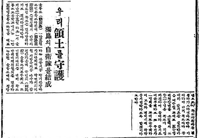 우리 영토를 수호, 독도자위대를 결성, 조선일보 1954.5.3 울릉도 1만 5천 도민은 독도자위대를 결성해서 한국의 영토인 독도를 지키기로 결의하였다 한다.