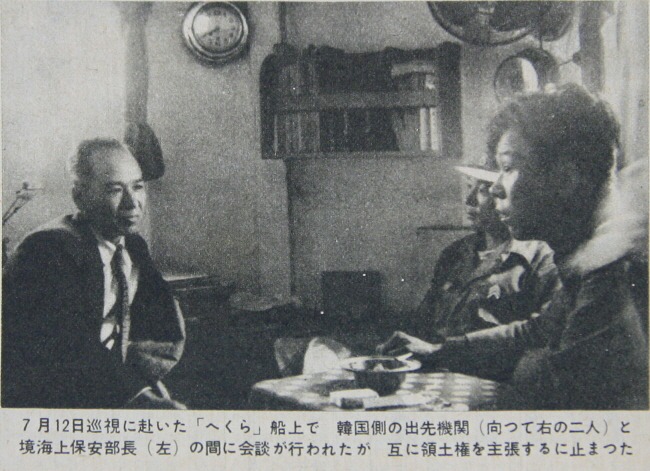 1953년 7월 12일 일본 해상보안청 순시선 헤쿠라호 격퇴 울릉경찰서 독도순라반 최헌식 경사(가운데 모자)가 헤쿠라호에 승선하여 해상보안천 관리(왼쪽)를 만나 철수를 요구하고 있다.