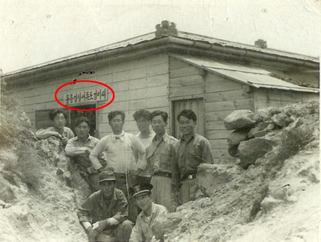울릉경찰서 독도경비대 경비초사, 촬영 1956년 5월 28일