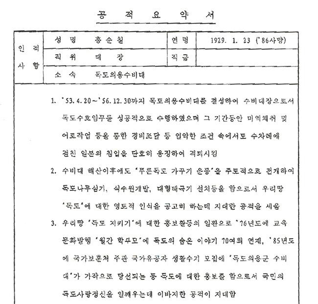 홍순칠 공적요약서 공적조서의 미역채취 및 어로작업은 독도의용수비대와 무관하다. 홍순칠은 1955년~1956년에 걸친 미역채취 사업 기간을 독도의용수비대 활동기간에 포함하고, 작업에 참여했던 동료를 독도의용수비대 대원에 포함했다.
