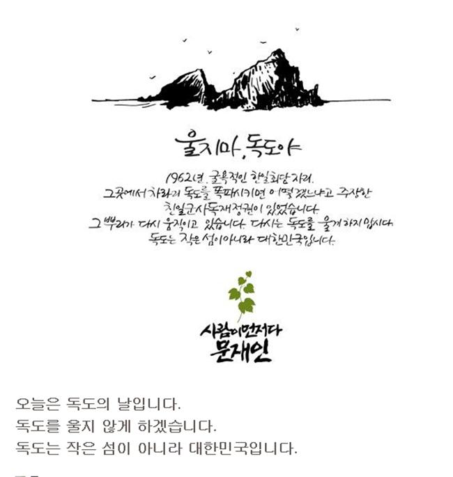 2012년 10월 25일, 문재인 후보 블로그 울지마 독도야. 독도는 작은 섬이 아니라 대한민국입니다.