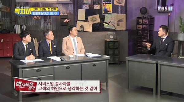 24일 첫 방송한 EBS 시사 프로그램 <빡치미>의 한 장면.