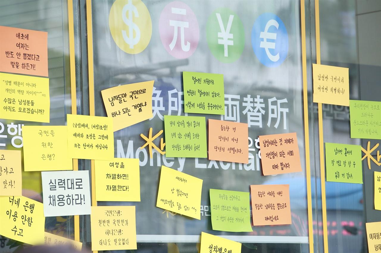 <채용성차별 철폐 공동행동>은 지난 4월 24일 금융권 채용 성차별을 규탄하는 기자회견을 진행했다. 이들은 기자회견을 진행하기 열흘전부터,온라인상으로 시민들로부터 백여 개의 항의문구를 받아 각 은행에 분노의 목소리를 전달하는 퍼포먼스를 진행했다. KEB하나은행 앞에서는 여성지원자의 합격 커트라인이 48점 높아진데에 항의하는 의미로 48개의 항의 피켓을 만들어와서, 기자회견 참여자들이 은행을 향해 외쳤다. 그리고, KB국민은행 앞으로 이동해, 100여 명의 남성지원자 서류전형 점수를 조작한 것에 항의하는 의미로 100개의 항의문구를 은행 창문에 붙여 성차별적 채용관행의 문제점을 가시화했다.