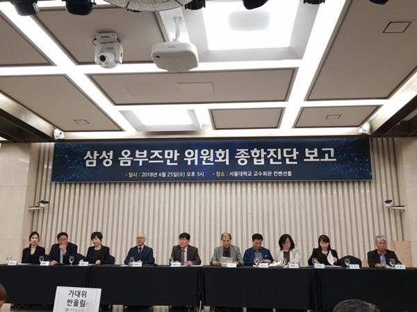 삼성옴부즈만 위원회 종합진단 보고 삼성옴부즈만 위원회가 25일 서울대학교 교수회관에서 '종합진단 보고서'를 발표했다.