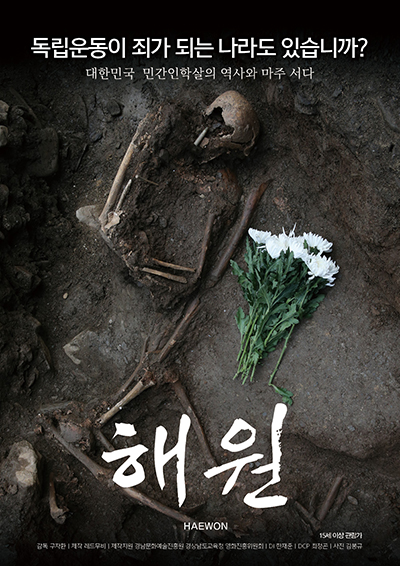 다큐 영화 <해원> 포스터.