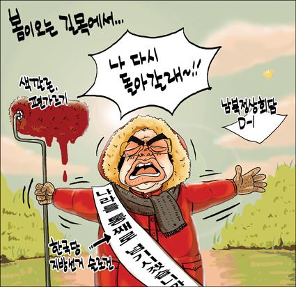 [정윤성 만평] 봄이 오는 길목에서...