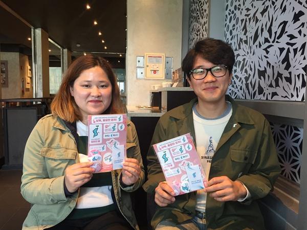 대학생 겨레하나의 대표 정철우(26)씨와 집행위원장 김연희(31)씨