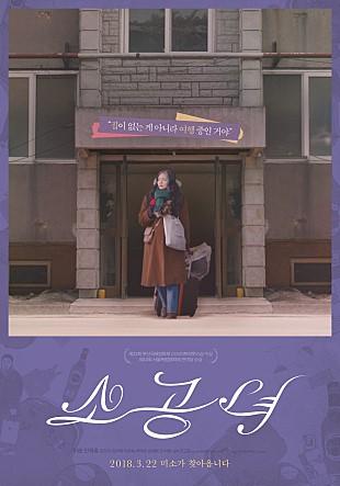 영화 <소공녀> 영화 <소공녀> 포스터