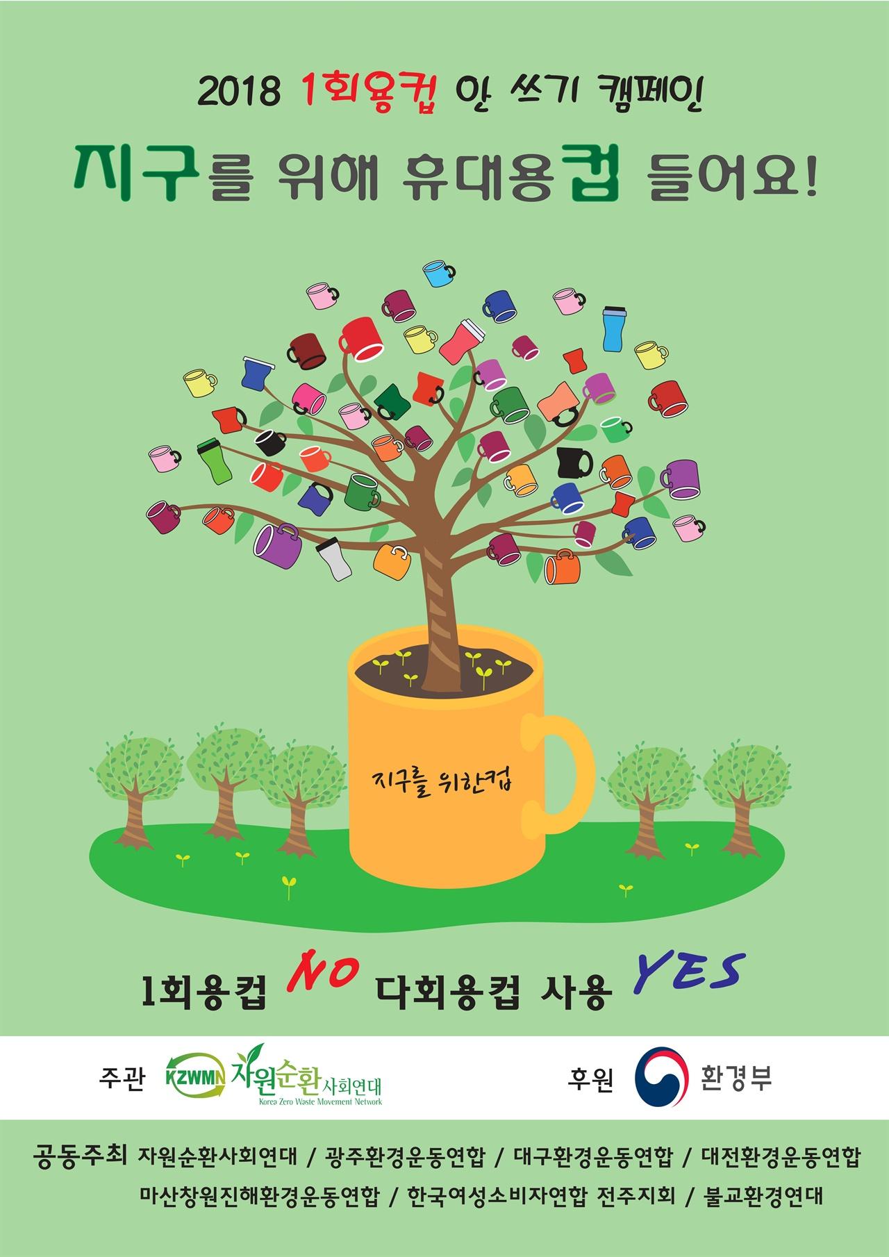 지구를 위해 유대용컵 들어요! 대전환경운동연합과 (사)자원순환사회연대, 환경부가 함께 자원순환 캠페인을 진행 중이다.