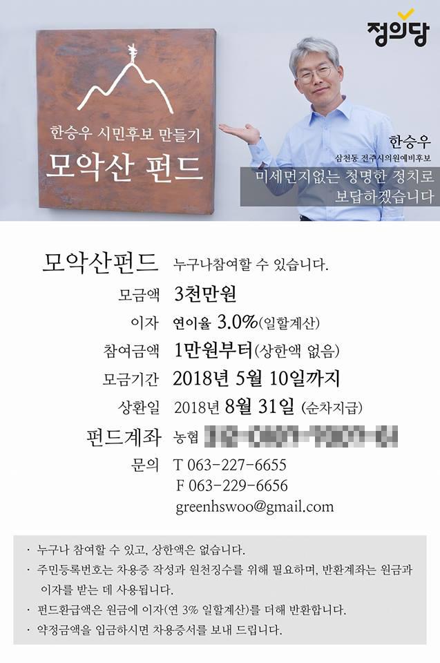 한승우 후보의 모악산 펀드 전북 전주시 시의원 예비후보 한승우(정의당, 삼천동) 후보의 선거 펀드 홍보물