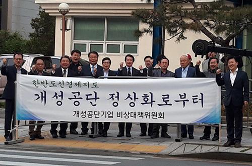 개성공단 입주기업인들이 남북정상회담에 나서는 문 대통령을 환송했다.