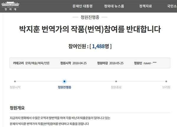 청와대 국민청원 게시판에 올라온 '박지훈 번역가 퇴출' 청원 게시물.