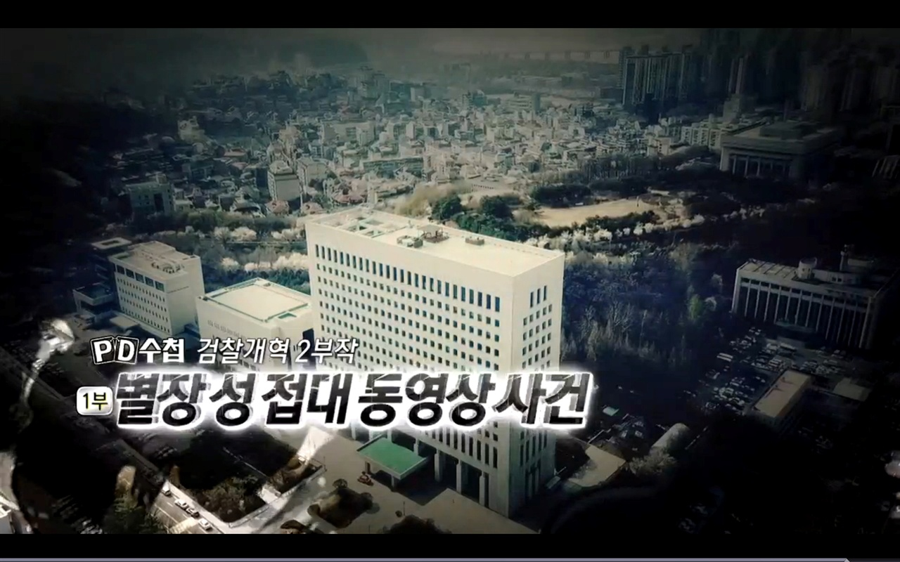 MBC < PD수첩 >의 한 장면