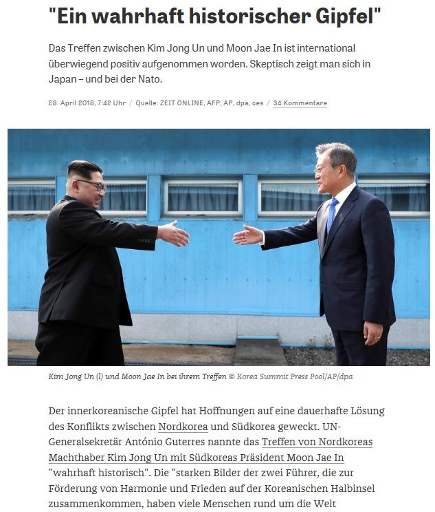 """""""남북정상회담"""" 독일 '차이트'지는 남북정상회담 소식을 비중 있게 보도했다."""