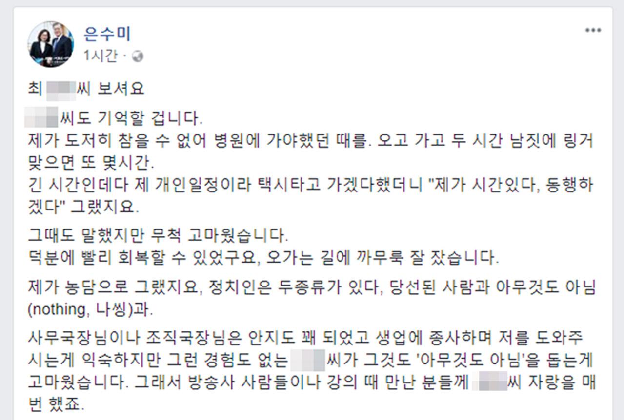 더불어민주당 은수미 성남시장 후보 SNS 갈무리