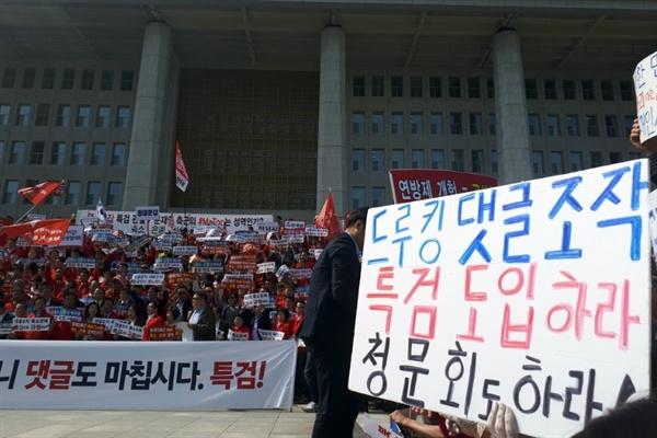 자유한국당이 29일 서울 여의도 국회 본청 계단에서 댓글조작 규탄 및 특검 촉구대회를 진행하고 있다.