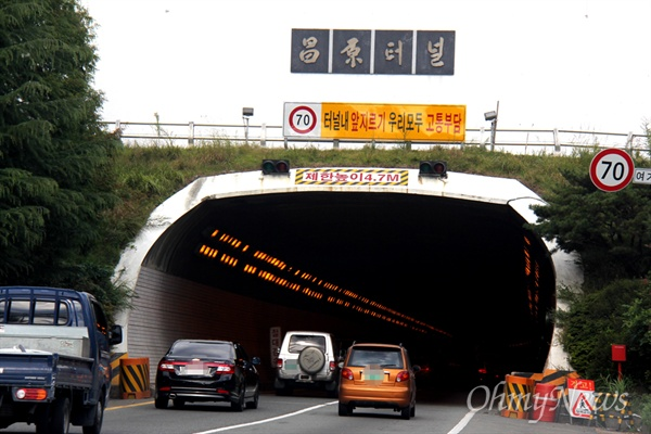 창원 성산구 성주동과 김해 장유2동을 잇는 창원터널.