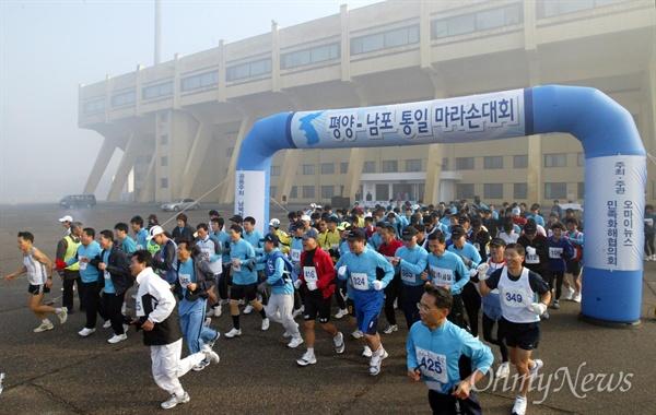 오마이뉴스 주최 '평양-남포 통일 마라톤대회`가 2005년 11월 24일 오전 평양 서산경기장에서 남북 선수 200여명이 참석한 가운데 성황리에 열렸다. 이날 오전 10시 남자부 참가자들이 평양 서산경기장을 출발하고 있다.