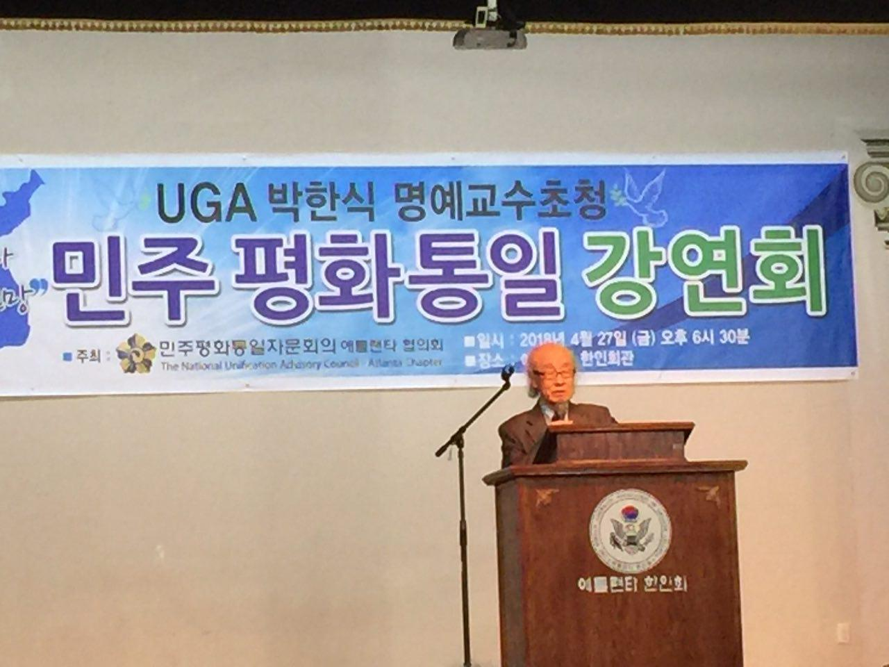 박한식 교수 통일강연회 4월 27일 애틀란타에서 열렸다