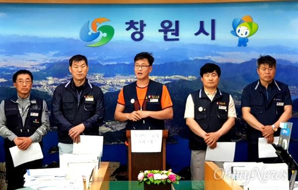 민주노총 민주일반연맹 일반노동조합 중부경남지부는 30일 창원시청에서 기자회견을 열었다.