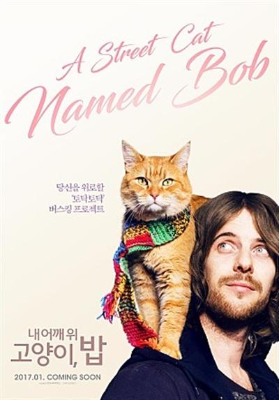 영화 <내 어깨 위 고양이, 밥> 포스터