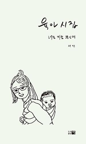 책표지/서단/띠앗/2017.8.10/7,000원