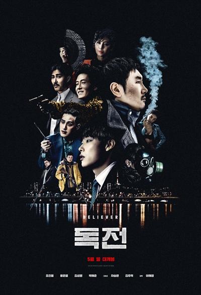 영화 <독전> 포스터.