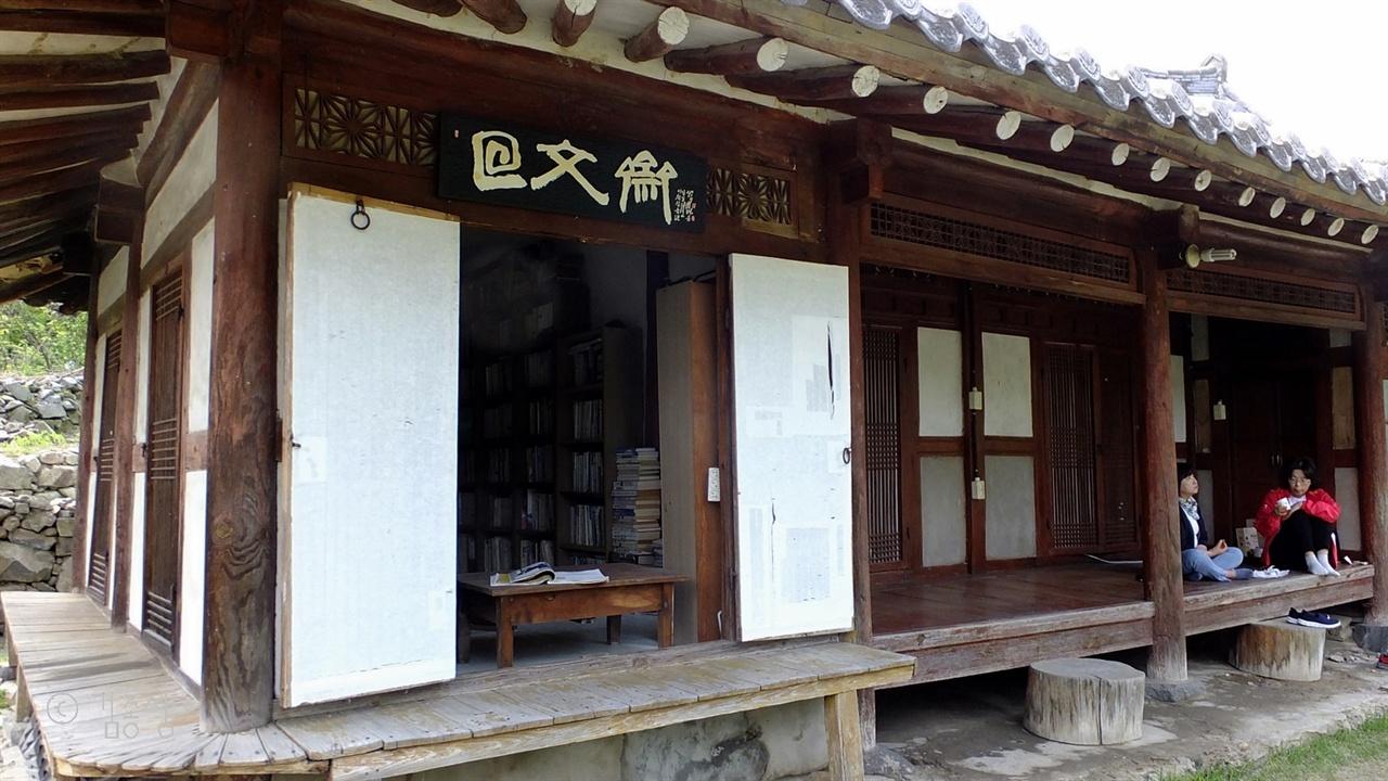 마을주민은 물론 여행객들도 쉬어가기 좋은 아담한 고택.