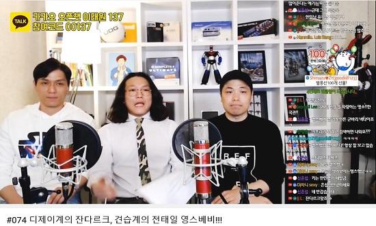 왼쪽부터 DJ한민, DJ영스베비, 음악평론가 이대화의 방송모습.