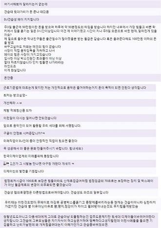손영진 씨가 익명으로 받은 견습DJ 들의 피해사례.