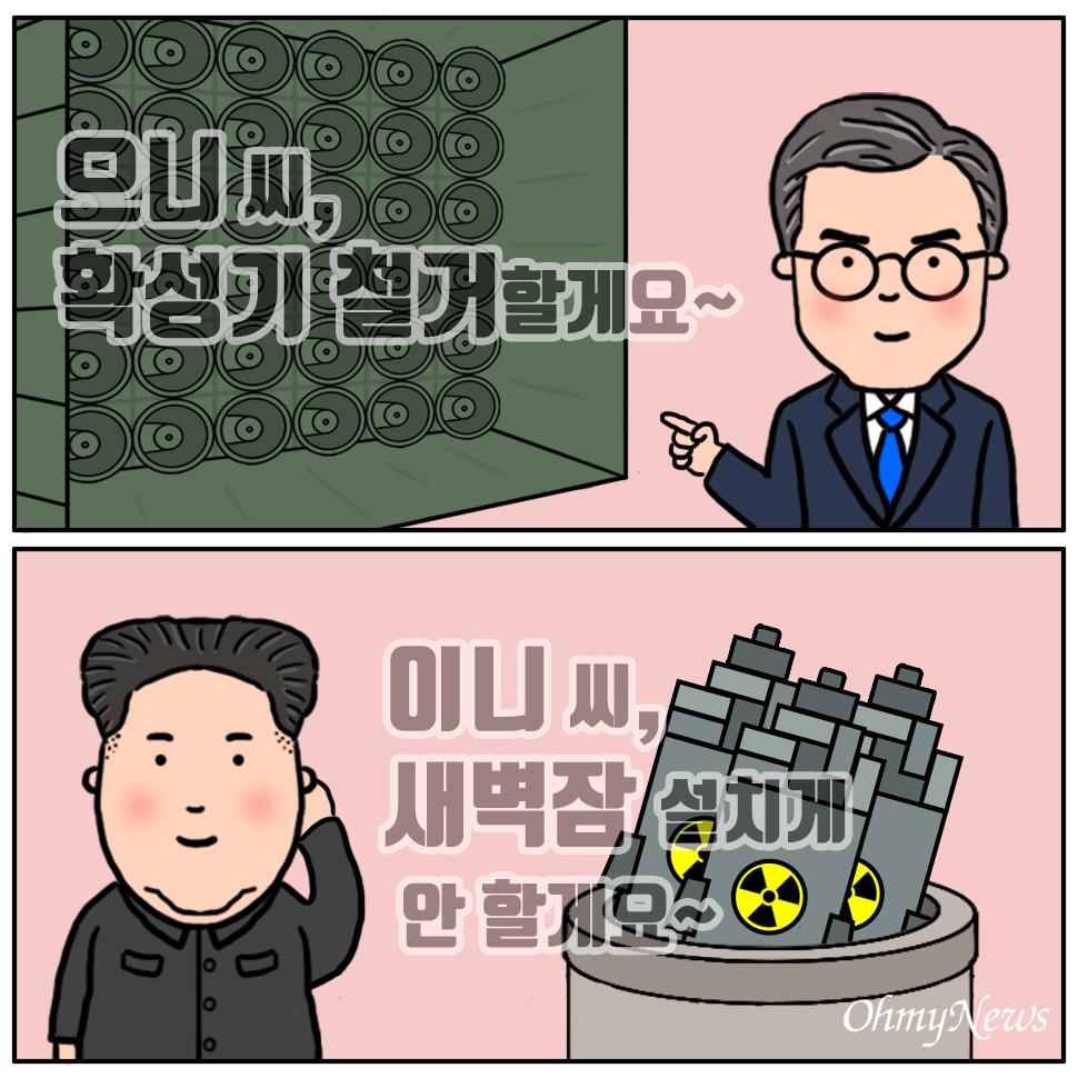완전한 비핵화