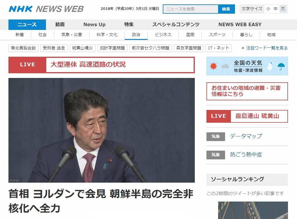 아베 신조 일본 총리의 북한 관련 기자회견을 보도하는 NHK 뉴스 갈무리.