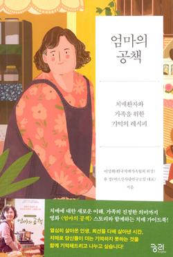 <엄마의 공책> 책표지.