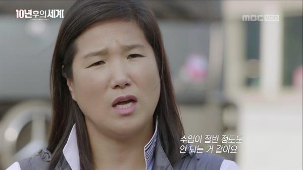4월 2일 방송된 < MBC 스페셜> '10년 후의 세계' 2부-잉여 인간, 저항의 시작 편의 한 장면.