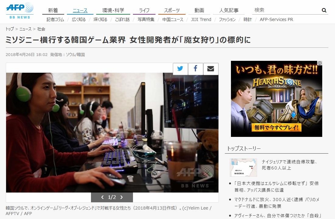 한국 게임 업계의 성차별 논란을 보도하는 AFP-BB 통신 갈무리.