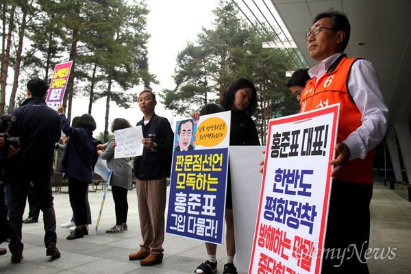 경남진보연합 회원들이 2일 오후 창원컨켄변센터 앞에 홍준표 자유한국당 대표를 비난하는 손팻말을 들고 서 있다.