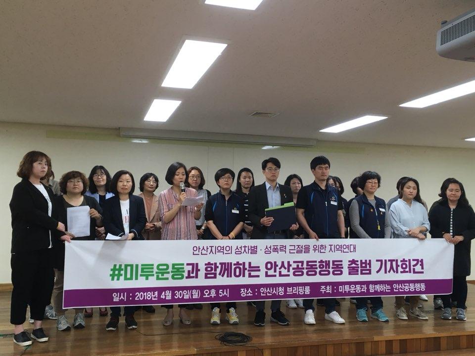 미투운동과 함께하는 안산공동행동 출범 기자회견 안산의 시민사회단체들이 모여 '미투운동과 함께하는 안산공동행동' 출범 기자회견을 진행 중이다.