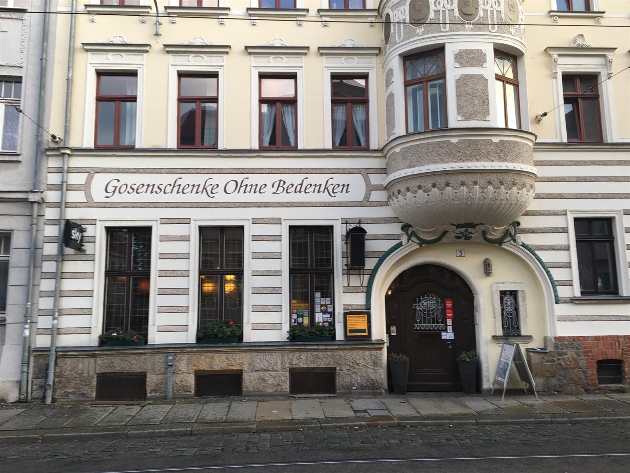 Ohne Bedenken Gosenschenke 1985년 고제는 이곳에서 다시 부활했다