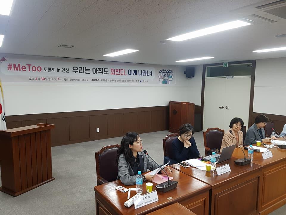 #MeToo 토론회 in 안산 <우리는 아직도 외친다, 이게 나라냐!> 안산시의회 대회의실에서 미투토론회가 진행되었다.
