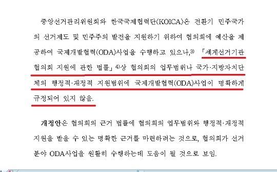 박남춘 의원안 검토 보고서 세계선거기관협의회 지원법 일부 개정안 검토 보고서 3쪽