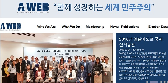 A-WEB 홈페이지 세계선거기관협의회(A-WEB) 홈페이지 갈무리